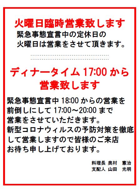 火曜日営業案内4