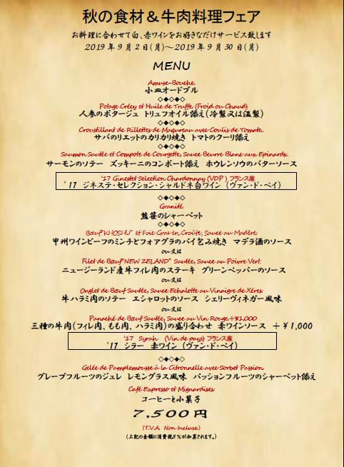 秋の食材&牛肉料理フェア