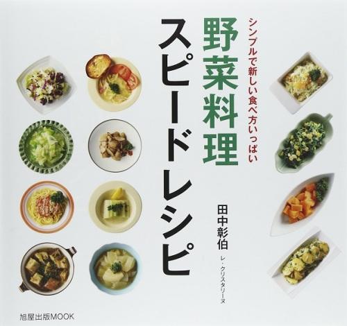 野菜料理スピードレシピHP