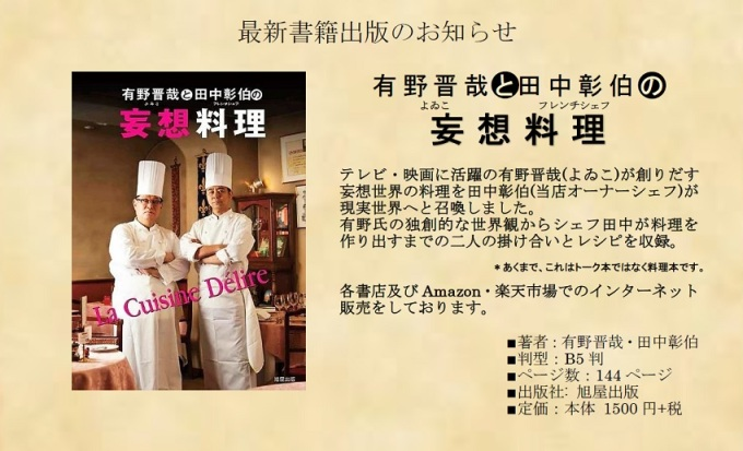 最新書籍出版のお知らせ2018.妄想料理